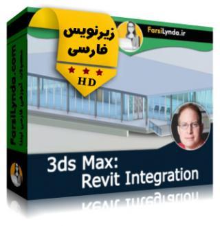 لیندا _ آموزش ادغام رویت در 3ds Max (با زیرنویس فارسی)