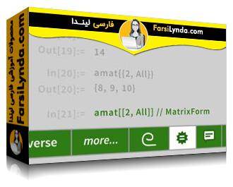 لیندا _ آموزش Mathematica 11 (با زیرنویس)