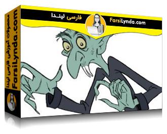 لیندا _ آموزش انیمیشن دو بعدی: انیمیت کردن هیولاها و بیگانگان (با زیرنویس)
