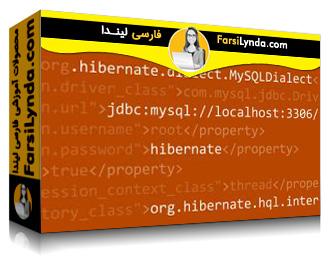 لیندا _ آموزش  دسترسی به دیتابیس جاوا با Hibernate (با زیرنویس فارسی AI)
