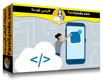 لیندا _ آموزش ساخت برنامه های اندروید با سرویس های ابر (با زیرنویس)