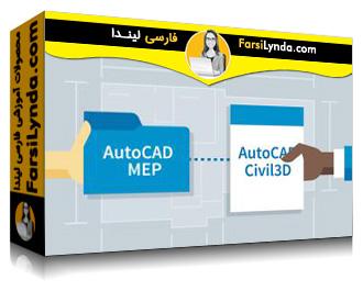 لیندا _ آموزش مدیریت BIM در اتوکد MEP و اتوکد Civil 3D (با زیرنویس)