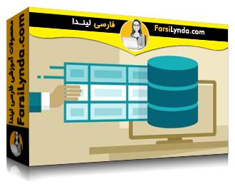 لیندا _ آموزش طراحی راه حل های دیتابیس در SQL Server 2016 (با زیرنویس)