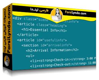 لیندا _ آموزش ساخت اپلیکیشنهای وب با Ajax (با زیرنویس)