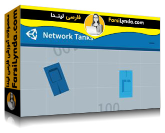 لیندا _ آموزش ساخت بازیهای شبکه ای با یونیتی 5 (با زیرنویس فارسی AI)