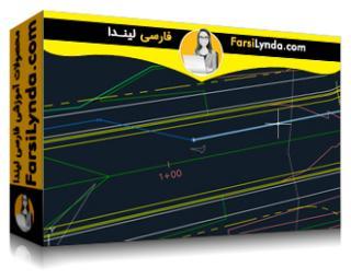 لیندا _ آموزش اتوکد Civil 3D : طراحی لوله فشار (با زیرنویس فارسی AI)