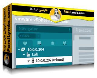 لیندا _ آموزش VMware vSphere: اداره و مدیریت ماشین های مجازی (با زیرنویس)
