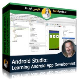 لیندا _ آموزش ساخت اَپ های اندرویدی در اندروید استودیو (با زیرنویس فارسی AI)