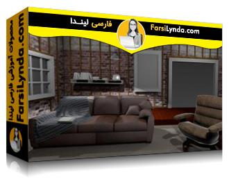 لیندا _ آموزش جلوه های ویژه برای تجسم طراحی در 3ds Max (با زیرنویس فارسی AI)