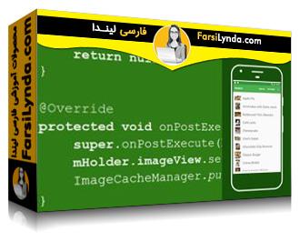 لیندا _ آموزش ساخت برنامه های اندروید: سرویس های RESTful وب (با زیرنویس فارسی AI)
