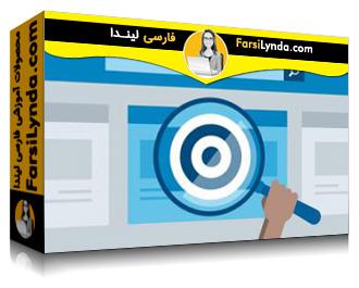 لیندا _ آموزش پیشرفته سئو : طراحی یک SEO-Friendly وب سایت (با زیرنویس)