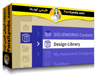 لیندا _ آموزش مدیریت Design Library در سالیدورکز (با زیرنویس فارسی AI)