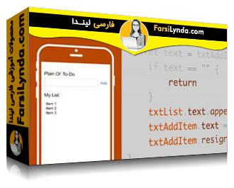 لیندا _ آموزش ساخت اولین App خودتان در iOS 11 (با زیرنویس)