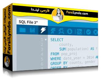 لیندا _ آموزش های کلینیک دیتابیس: MySQL (با زیرنویس فارسی AI)