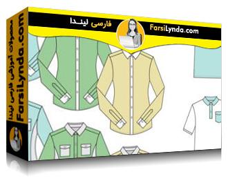 لیندا _ آموزش طراحی مد و الگوهای لباس با ایلوستریتور (با زیرنویس فارسی AI)