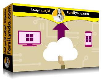 لیندا _ آموزش نصب و مدیریت برنامه های مجازی در ویندوز 10 (با زیرنویس)