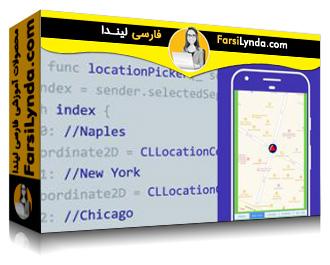 لیندا _ آموزش پیشرفته ساخت اَپ های iOS : مکان یابی با MapKit و Core Location (با زیرنویس)
