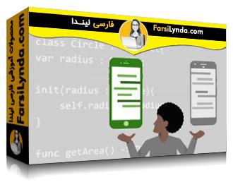 لیندا _ آموزش iOS برای برنامه نویسان اندروید (با زیرنویس فارسی AI)