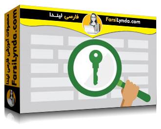 لیندا _ آموزش استراتژی کلید واژه در سئو (با زیرنویس)