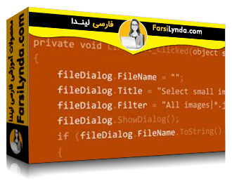 لیندا _ آموزش های کد کلینیک : سی شارپ #C (با زیرنویس)
