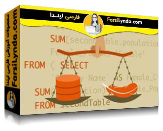 لیندا _ آموزش های کلینیک دیتابیس: SQLite (با زیرنویس فارسی AI)