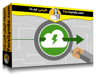 لیندا _ آموزش گواهینامه (CompTIA Security+ (SY0-501 بخش 1: تهدیدات ، حملات و آسیب پذیری ها (با زیرنویس فارسی AI)