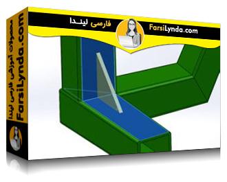 لیندا _ آموزش کسب گواهی : اتصالات در سالیدورکز (با زیرنویس فارسی AI)