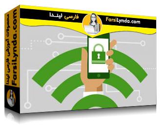 لیندا _ آموزش گواهینامه (CompTIA Security+ (SY0-501 بخش 2: تکنولوژی ها و ابزارها (با زیرنویس فارسی AI)