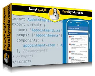 لیندا _ آموزش ساخت اینترفیس با Vue.js (با زیرنویس فارسی AI)