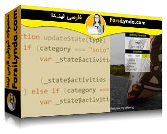 لیندا _ آموزش ساخت اَپ با وانیلا جاوا اسکریپت (با زیرنویس)