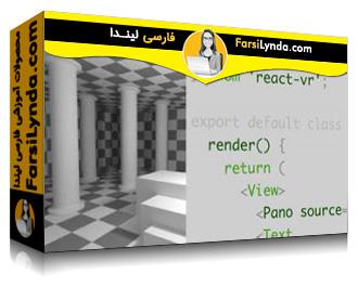 لیندا _ آموزش React VR (با زیرنویس)