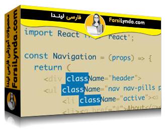 لیندا _ آموزش تبدیل پروژه ها با React (با زیرنویس)