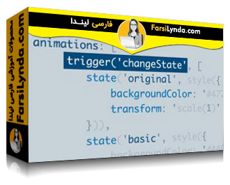 لیندا _ آموزش انیمیشن و متحرک سازی با انگولار (با زیرنویس)