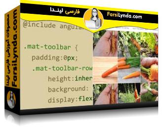 لیندا _ آموزش متریال دیزاین در انگولار (با زیرنویس فارسی AI)