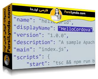 لیندا _ آموزش توسعه اَپ های کوردوا با کد ویژوال استودیو و Typescript (با زیرنویس فارسی AI)