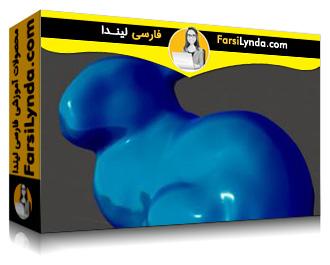لیندا _ آموزش جامع مدل سازی و پرینت سه بعدی با Meshmixer (با زیرنویس)