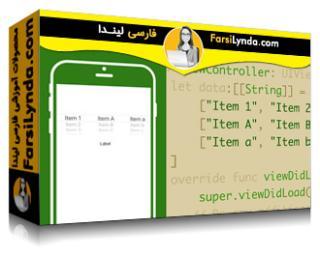 لیندا _ آموزش برنامه نویسی در iOS 11 : طراحی رابط کاربری (با زیرنویس)
