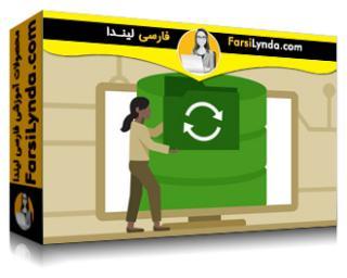 لیندا _ آموزش دیتابیس اوراکل  12c: پشتیبان گیری و بازیابی اطلاعات (با زیرنویس)