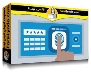 لیندا _ آموزش گواهینامه (CompTIA Security+ (SY0-501 بخش 4: مدیریت دسترسی و شناسایی (با زیرنویس فارسی AI)