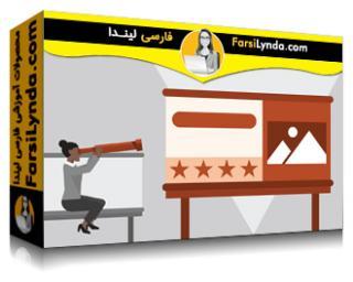 لیندا _ آموزش مبانی بازاریابی: تجزیه و تحلیل بازار رقابتی (با زیرنویس فارسی AI)