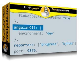 لیندا _ آموزش انگولار +2: ساخت اَپ های CRUD (با زیرنویس)