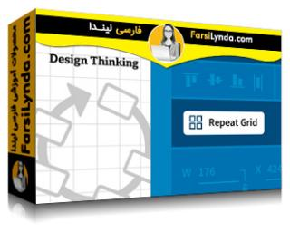 لیندا _ آموزش توسعه یک سیستم طراحی با ادوب XD (با زیرنویس فارسی AI)