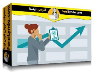 لیندا _ آموزش تجزیه و تحلیل عملکرد بازاریابی شما در اکسل (با زیرنویس فارسی AI)