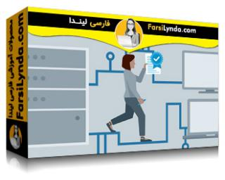 لیندا _ آموزش کسب گواهی (CCNP Routing (300-101 : اصول شبکه (با زیرنویس)