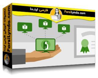 لیندا _ آموزش گواهینامه LFCS: مجازی سازی در اوبونتو (با زیرنویس)
