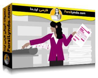 لیندا _ آموزش ساخت و مدیریت صورتحساب ها در اکسل 2016 (با زیرنویس فارسی AI)