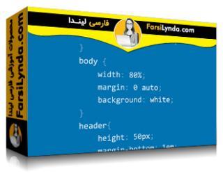 لیندا _ آموزش جامع CSS (با زیرنویس)