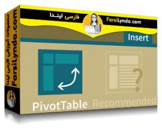 لیندا _ آموزش جامع Pivot Tables در اکسل (با زیرنویس فارسی AI)