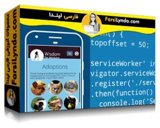 لیندا _ آموزش ساخت یک برنامه پیشرفته وب (با زیرنویس)