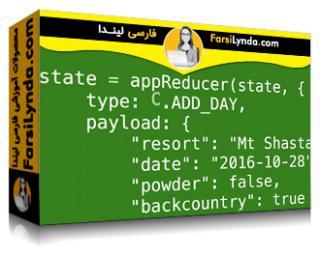 لیندا _ آموزش Redux در جاوا اسکریپت (با زیرنویس)